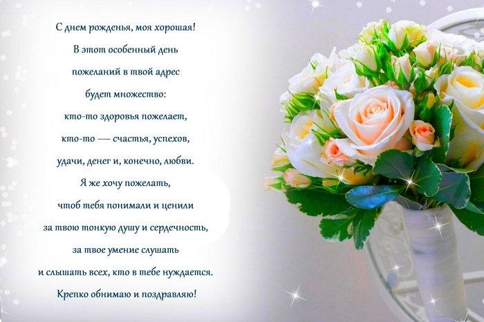 Добрые пожелания подруге на день рождения