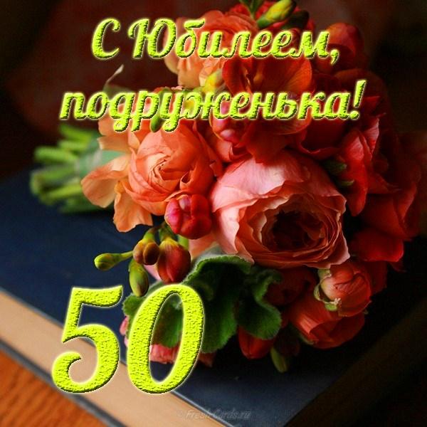 Поздравление подруге с 50 шуточное