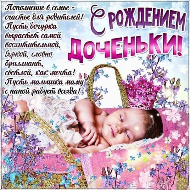 Поздравление подруге с рождением доченьки