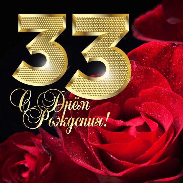 Поздравление с рождения подруге 33