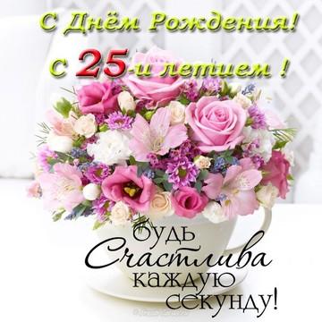 Поздравления с днем подруге 25 лет