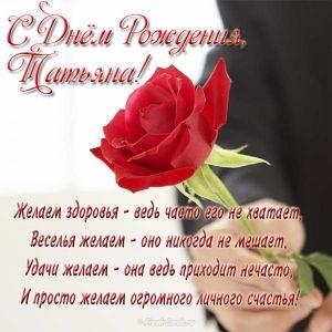 Поздравления с днем рождения подруге тане